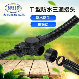 塑料波纹管防水T型三通接头波纹管分流器量大从优