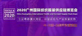 2020广州国际纺织服装供应链博览会
