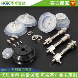 机械手配件气动真空吸盘 JHA-150橡胶吸盘