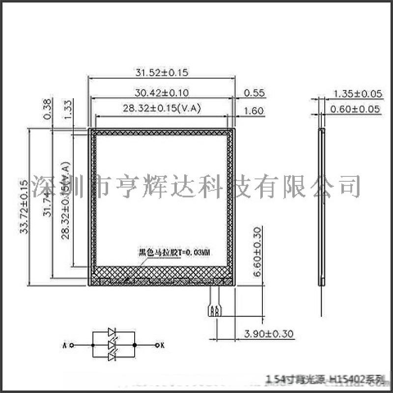 1.54寸背光源-H15402系列