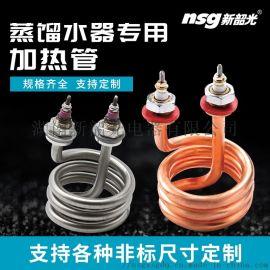 厂家生产 电加热管 开水器大功率专用电热管