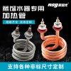 廠家生產 電加熱管 開水器大功率專用電熱管