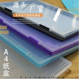 A4纸塑料盒样品盒收纳盒