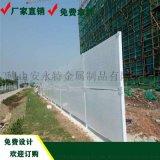 珠海城市建設衝孔圍擋 工地鋼板圍擋  防風衝孔圍擋