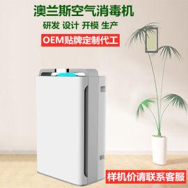 新房除甲醛空氣淨化器家用負離子空氣消毒機貼牌定制
