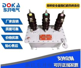 10kv高压计量箱jls-10油浸式10000伏