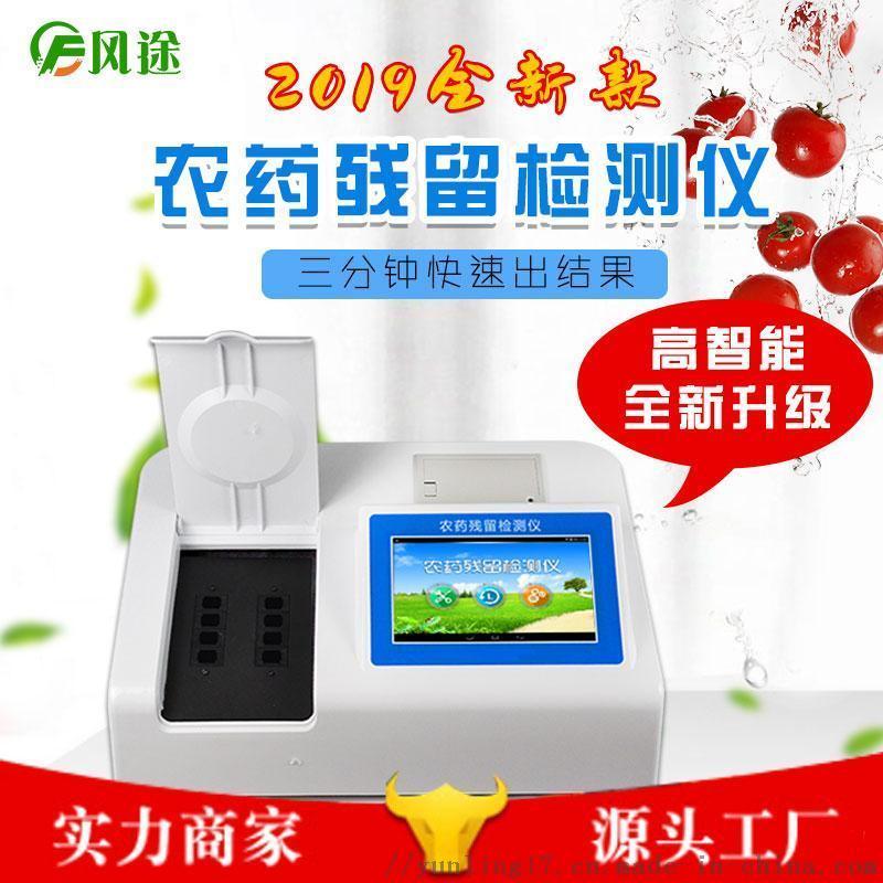 测农药超标测试仪 (招标专用)