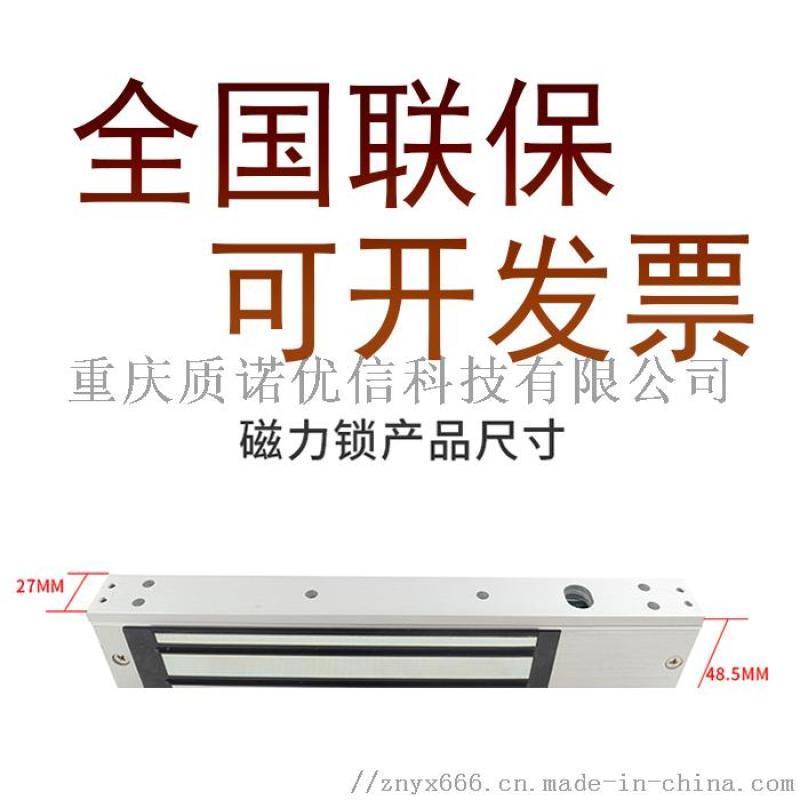 280Kg磁力鎖 單門雙門 工廠直銷