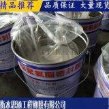 高模量聚硫建筑密封膏 聚氯乙烯胶泥