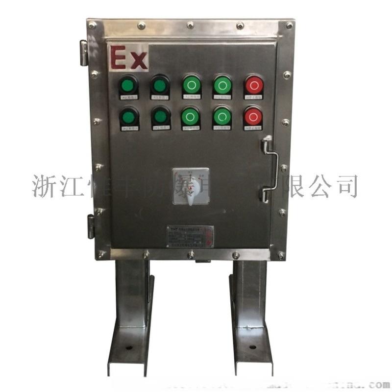 非標不鏽鋼BXM防爆照明動力配電箱