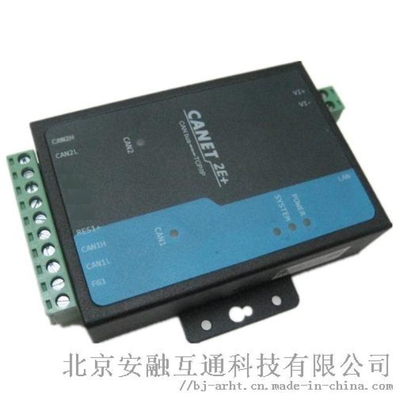 CAN总线tcpip 以太网转换器双can口加隔离