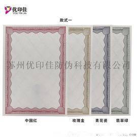 防伪证书纸水印纸防伪荧光纸 A4大小现货