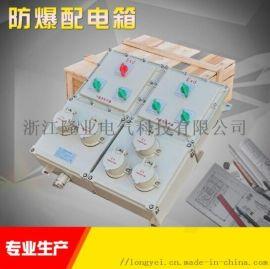 **提供——户外防爆照明动力配电箱