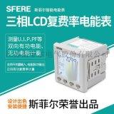 PD194E-9F3三相LCD復費率多功能電力儀表