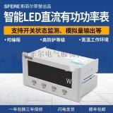 PS195P-1X1智慧LED直流有功功率表
