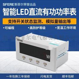 PS195P-1X1智能LED直流有功功率表