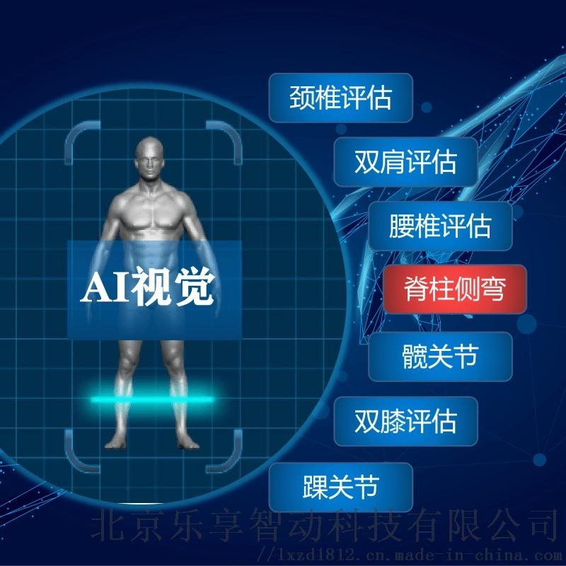 国民体适能体质健康监测评估管理一体机