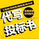 西安铭晟标书制作工作室-专业代做标书公司