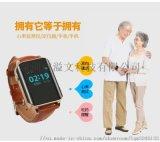 A16 GPS定位器手錶保護空巢老人