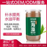 ODM半成品加工廣州雅清化妝品OEM中藥海藻面膜