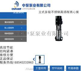 立式高压多级高扬程供水离心泵