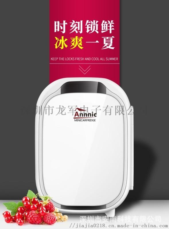 Annnic2-8读车家两用冰箱,宿舍小冰箱