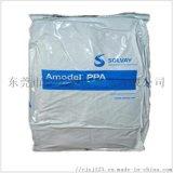 PPA 汽车配件 耐高温 阻燃 发动机箱 塑胶原料