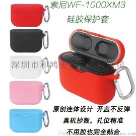 sony索尼WF-1000X3耳机硅胶套硅胶保护套