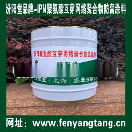 IPN聚氨酯互穿网络聚合物防腐涂料、地下室防水防腐