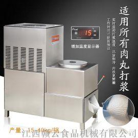 商用大型调速肉丸打浆机,带制冷的肉丸鱼丸加工机