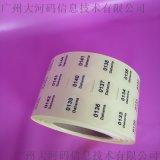 工廠直銷條碼不乾膠標籤 代客製作列印條碼標籤,