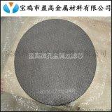 316不锈钢丝网圆形烧结滤板 异形不锈钢流化板