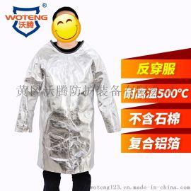 耐高温隔热反穿衣防辐射热500度防护服