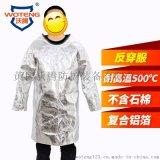 耐高溫隔熱反穿衣防輻射熱500度防護服