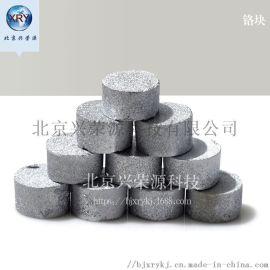 铬块99.95%高纯铬块1-30mm金属铬块 铬粒