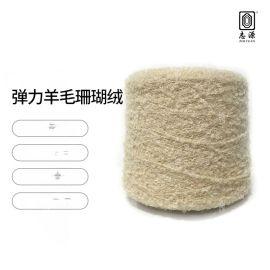 【志源】厂家**毛感丰富舒适保暖弹力羊毛珊瑚绒 1/3NM珊瑚绒