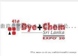 2020年第41届斯里兰卡国际染料及纺织化学品展
