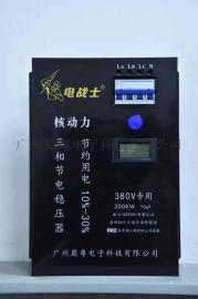 智能节电器工业节电器家用节电器