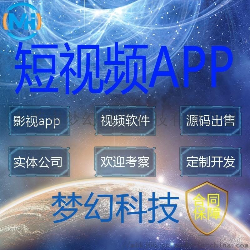 手机短视频直播app开发定制社交平台影视APP源码