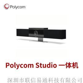 上海宝利通 studio视频会议一体机及高清摄像头