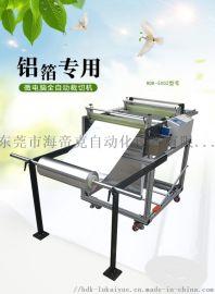 直销铝箔**裁剪机 铜箔剪切机  全自动裁牛皮纸机器 厂家直销