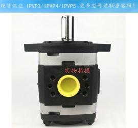 德国福伊特液压齿轮泵IPVP6-125-101