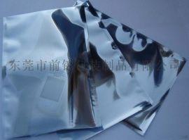 东莞防静电屏蔽袋 虎门电子产品真空袋厂家