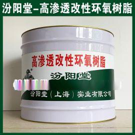 高渗透改性环氧树脂、防水,防漏,性能好