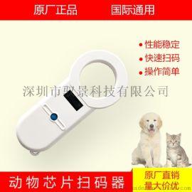 宠物芯片扫码器CKU协会芯片读卡器