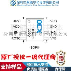 OC6801音响功放供电升压恒压驱动方案