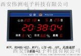 公检法时钟 同步数字钟 网络数字钟LED网络数字钟