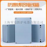 鑄鋁防水接線盒IP66儀表過線端子盒