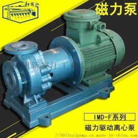 新安江IMD氟塑料磁力泵 耐强腐蚀磁力泵衬氟防爆泵