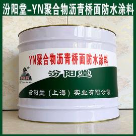 YN聚合物沥青桥面防水涂料、良好的防水性